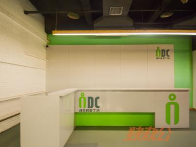 IDC绿色创新工场