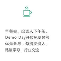 早餐会、投资人下午茶、Demo Day 开放
