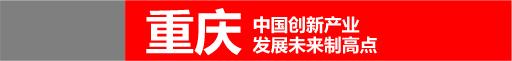 重庆中国创新产业发展未来制高点