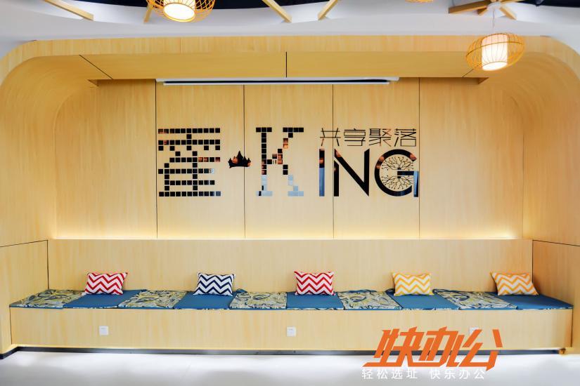 霍King共享聚落