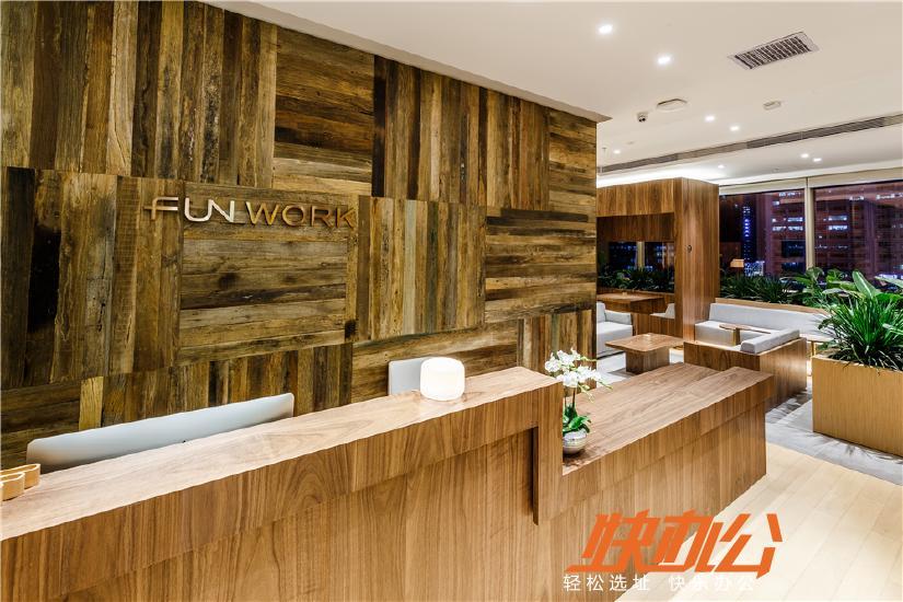 FUNWORK英利金融中心