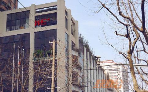 上海WeWork延平路135号