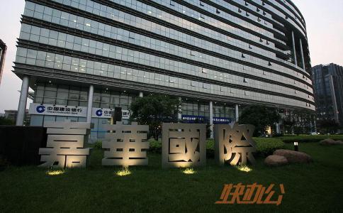 杭州SERVCORP世服宏图嘉华国际商务中心