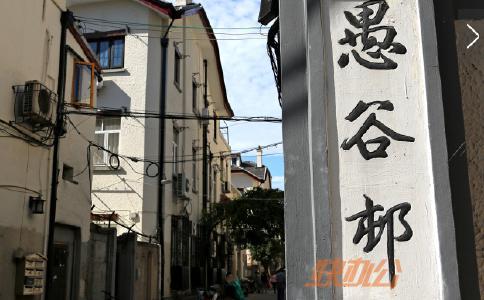 上海米域愚谷(愚园路)