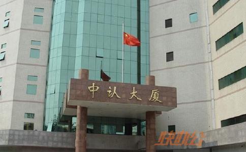 北京创富港中认大厦