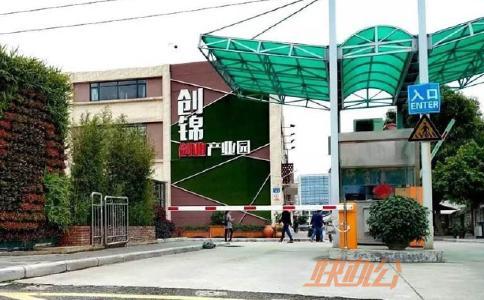 广州创富港创锦创业产业园