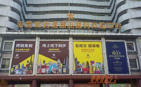 广州创富港海荟城