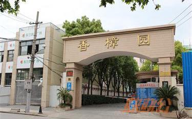 上海创富港香樟园中心