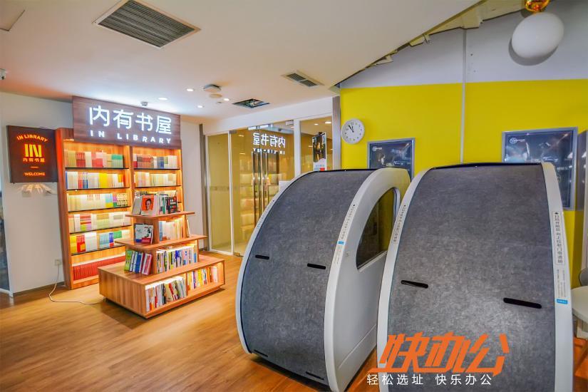 图书休息区