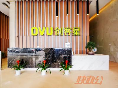 OVU·创客星石桥站