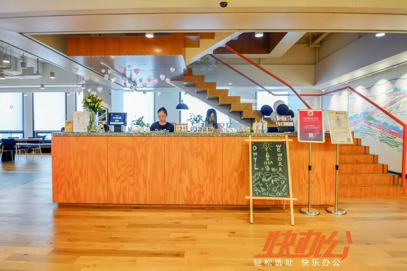 WeWork·泛海创业中心