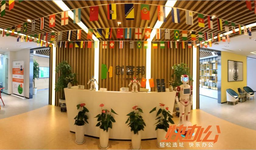 创客邦·华夏幸福创新中心