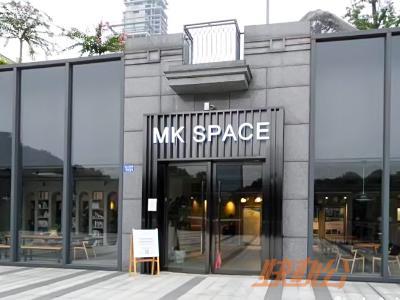 漫客空间MKSPACE